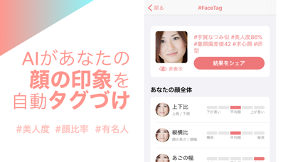 FaceTag - AI顔診断アプリのおすすめ画像1