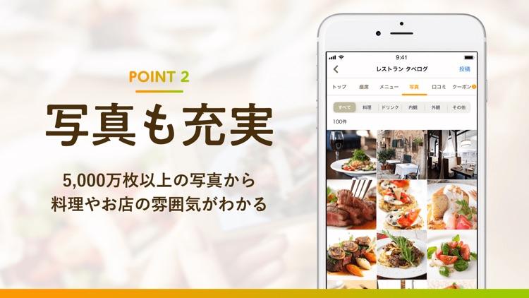 食べログ screenshot-2