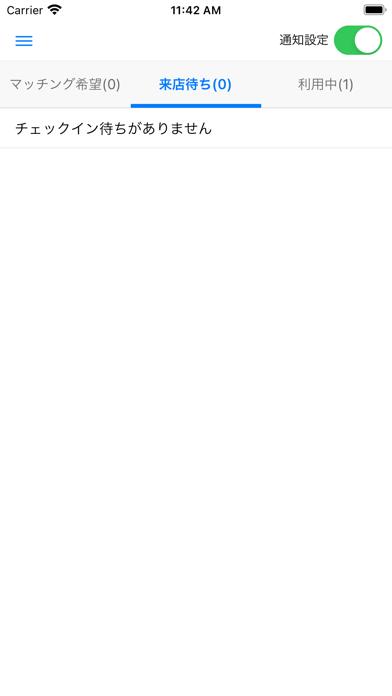 NINJA SPACE for SHOPのスクリーンショット3