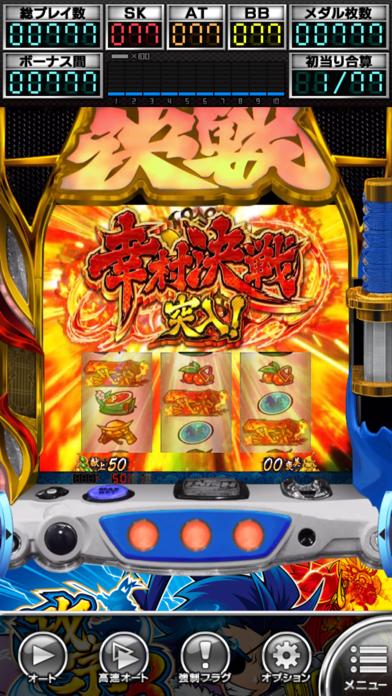 最新スマホゲームの政宗3【大都吉宗CITY】が配信開始!