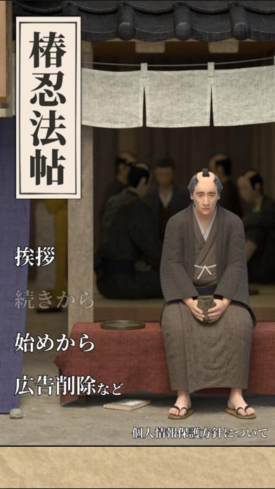 椿忍法帖のおすすめ画像1