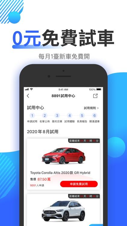 8891汽車-新車中古車買車賣車專業平台 screenshot-4