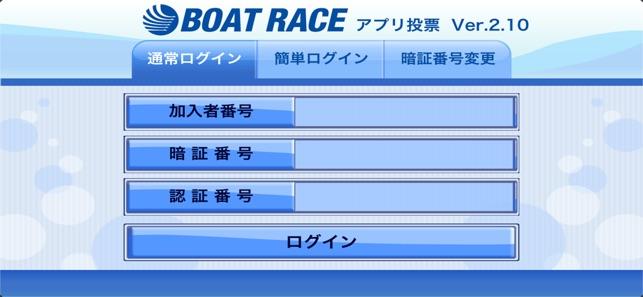 レース ログイン ボート
