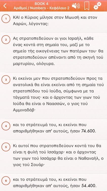 Greek Bible Audio : Αγία Γραφή screenshot-7