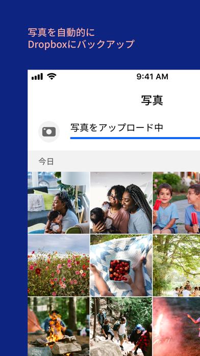 Dropbox - バックアップ、同期、共有 ScreenShot2