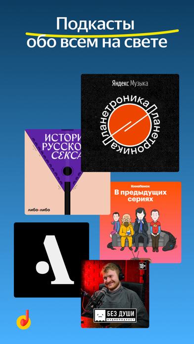 Яндекс.Музыка и подкасты для ПК 1