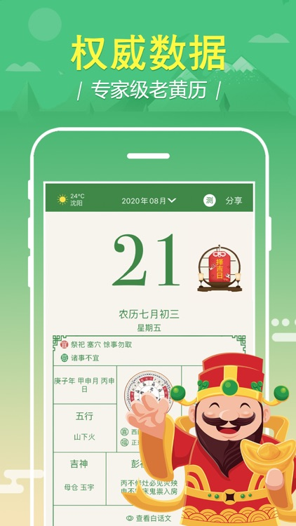 万年历 日历:中华万年历经典版