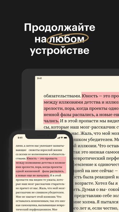 Скриншот №5 к Bookmate. Книги и аудиокниги