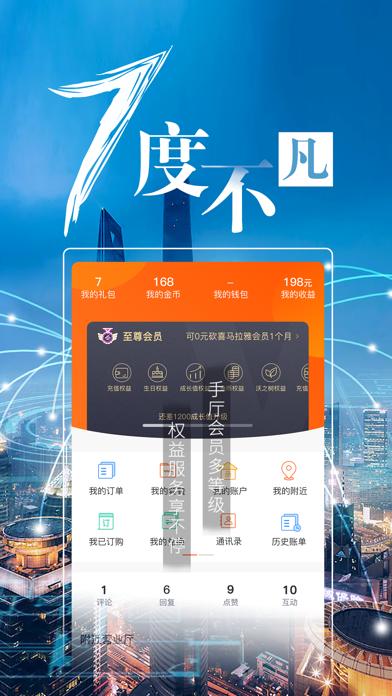 中国联通手机营业厅客户端(官方版) 用于PC