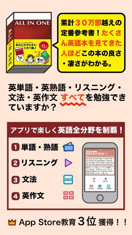 ALL IN ONE 英語全分野を制覇! screenshot-0
