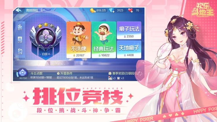 欢乐斗地主 screenshot-4