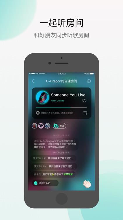 Q音探歌 screenshot-2