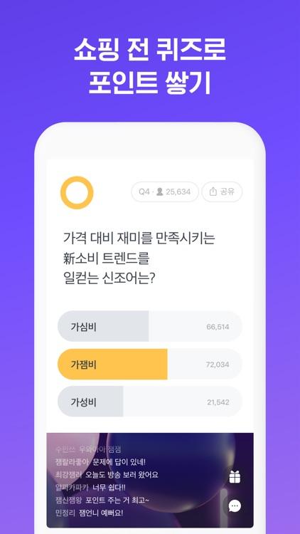 잼라이브 (JAM LIVE) - 라이브 예능&쇼핑 screenshot-3