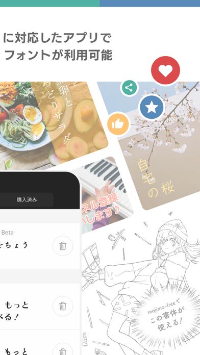 mojimo - プロ仕様の日本語フォントのおすすめ画像3
