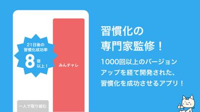 みんチャレ 習慣化No1アプリで継続して習慣を作ろうのおすすめ画像7