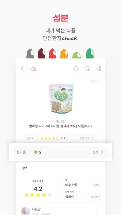 엄선 - 1등 식품 커뮤니티 screenshot-5