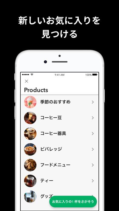 スターバックス ジャパン公式モバイルアプリのおすすめ画像5