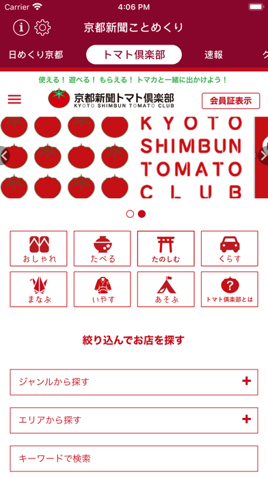 京都新聞ことめくりのおすすめ画像7