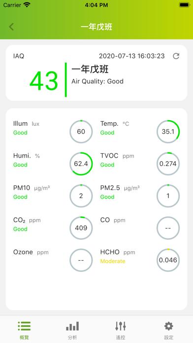点击获取Acer Air Monitor Pro