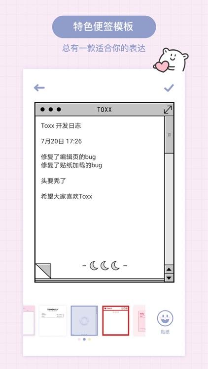 Toxx-可爱治愈的心情日记本·便签本·手帐