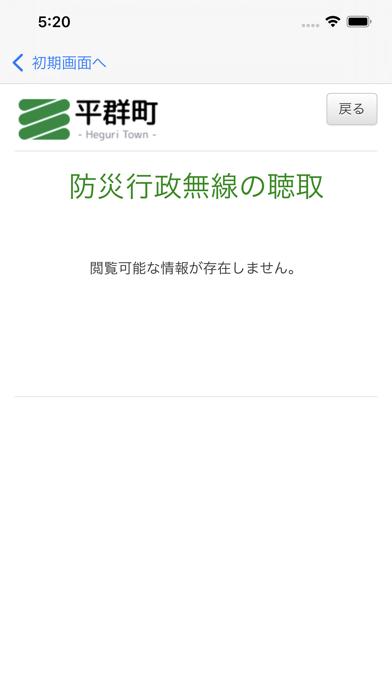 平群町防災アプリのおすすめ画像3