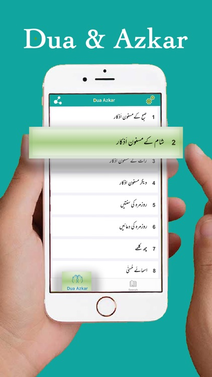 islam one   Tafseer   Hadith screenshot-7