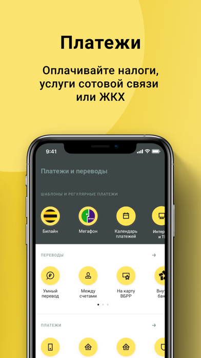 VBRR MobileСкриншоты 4