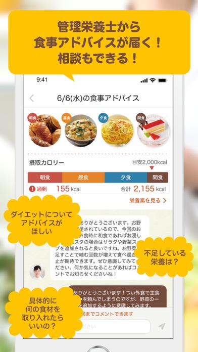スギサポ eats : 食事を撮るだけ!かんたん食事記録のおすすめ画像3