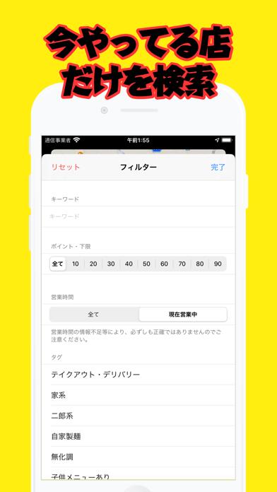 ラーメンマップ ScreenShot2