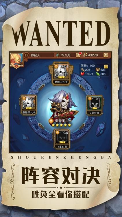 英雄战歌-崛起 screenshot-5