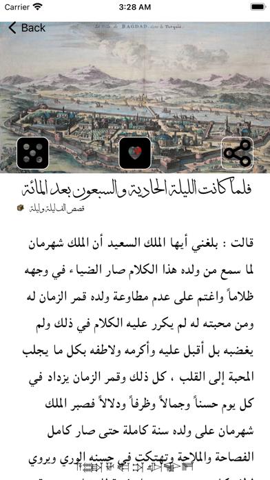 علي و شمس النهار screenshot 3
