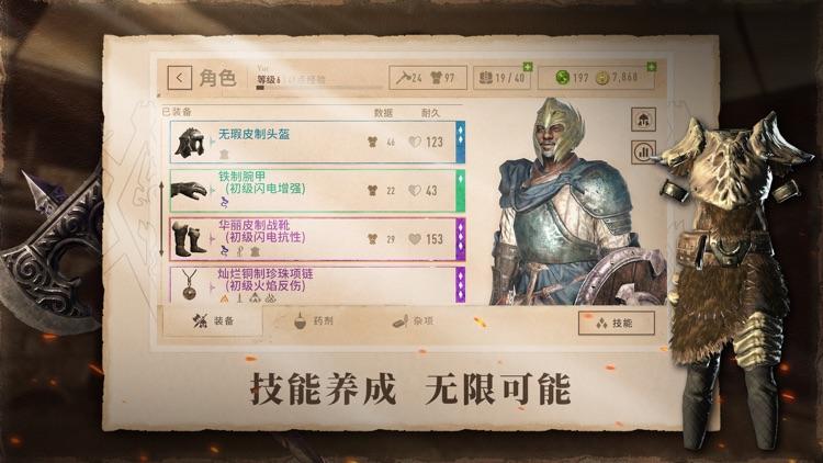 上古卷轴:刀锋 screenshot-3