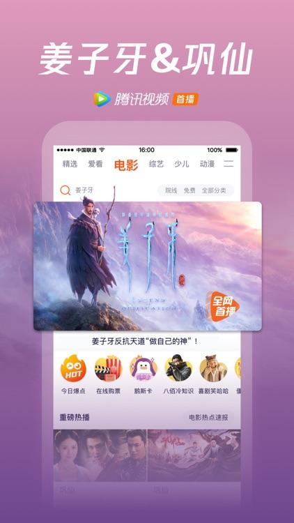 腾讯视频-燕云台独播 screenshot-7