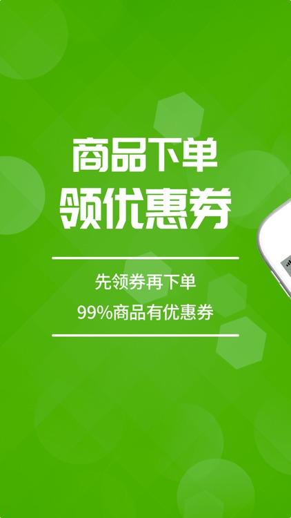星际特惠-全网购物返利省钱app