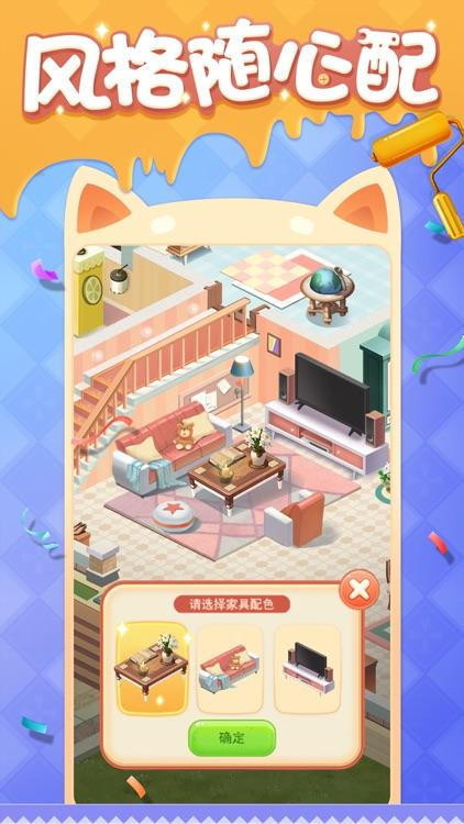 家居改造王 screenshot-3