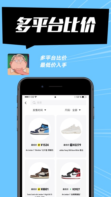 SHOCK-球鞋X潮牌X穿搭 screenshot-9