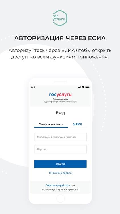 Госуслуги Московской области screenshot-4