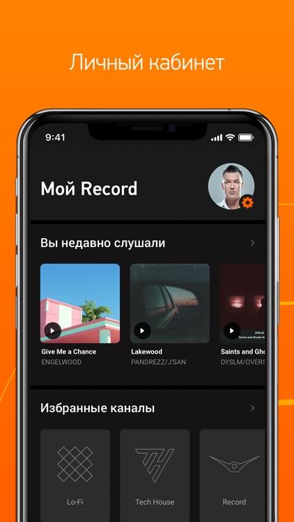 Record Dance Radio screenshot-3
