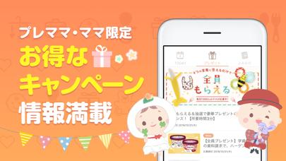 ままのて -妊娠・出産・育児情報が毎日届くアプリのおすすめ画像6