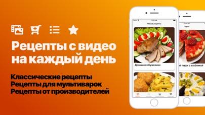 Рецепты на каждый день с фото screenshot 1