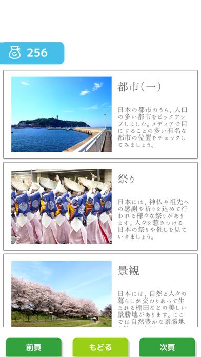 みんなの日本ドリル screenshot 4