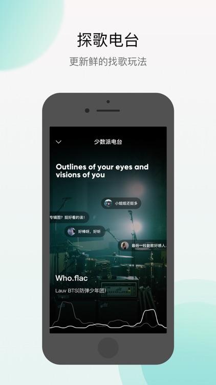 Q音探歌 screenshot-4