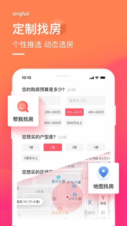 幸福里-买房租房找房专业平台 screenshot-3
