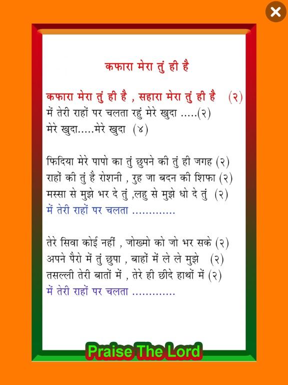 Hallelujah (Hindi Songs) screenshot 11