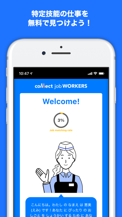 Connect Job Workersのスクリーンショット1
