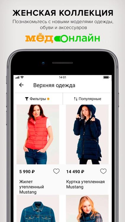 Мёд : одежда и обувь онлайн screenshot-5