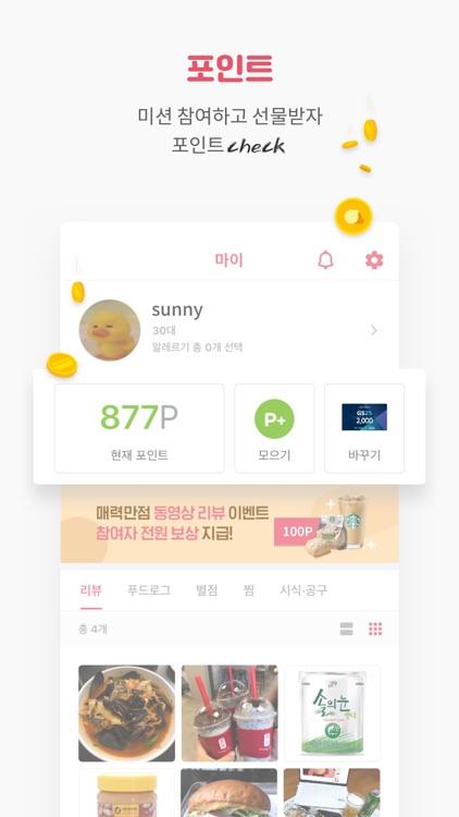 엄선 - 1등 식품 커뮤니티 screenshot-4