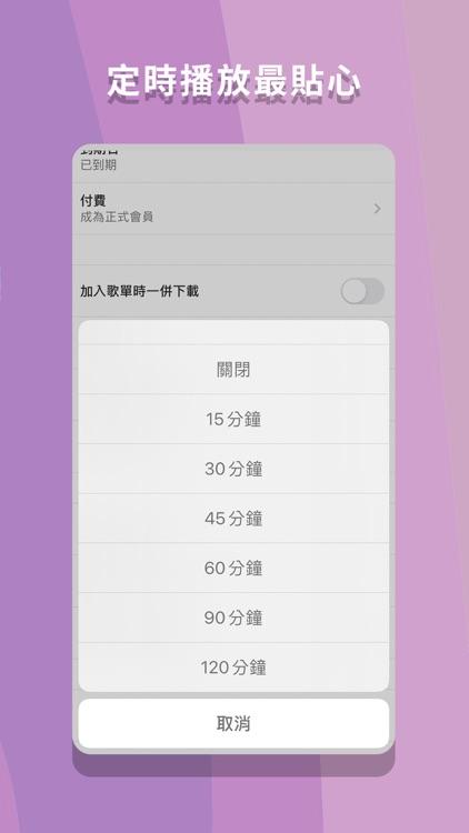 friDay音樂 screenshot-4