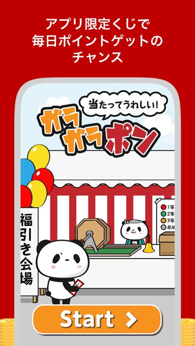 楽天ポイントクラブ~楽天ポイント管理アプリ~のおすすめ画像7