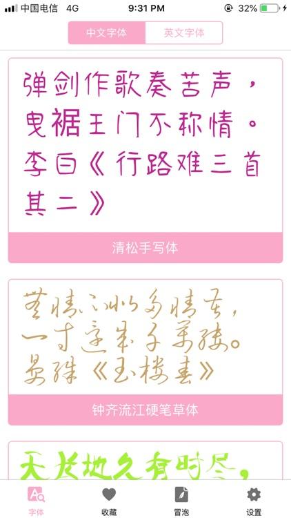 字体下载 screenshot-0